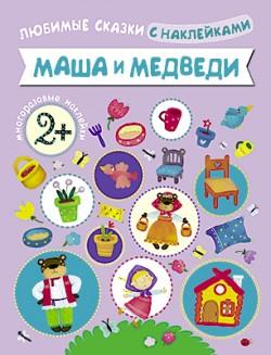 Люб Любимые сказки с наклейками. Маша и медведи Вилюнова В.