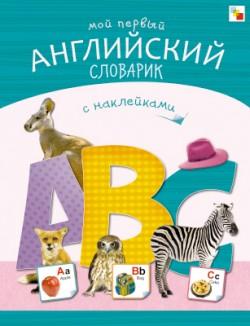 Азбуки с наклейками. Мой первый английский словарик