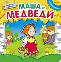 Играем в сказку. Книжка с пазлами. Маша и медведи