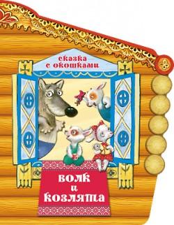 Волк и козлята. Книга с окошками