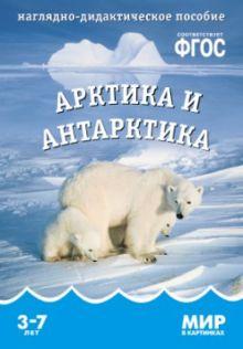 ФГОС Мир в картинках. Арктика и антарктика
