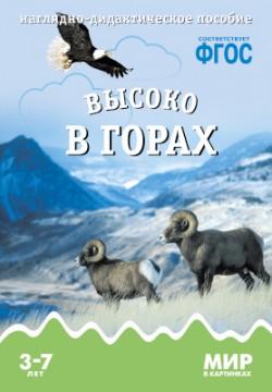 ФГОС Мир в картинках. Высоко в горах Минишева Т.