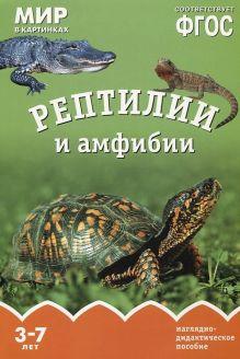 ФГОС Мир в картинках. Рептилии и амфибии