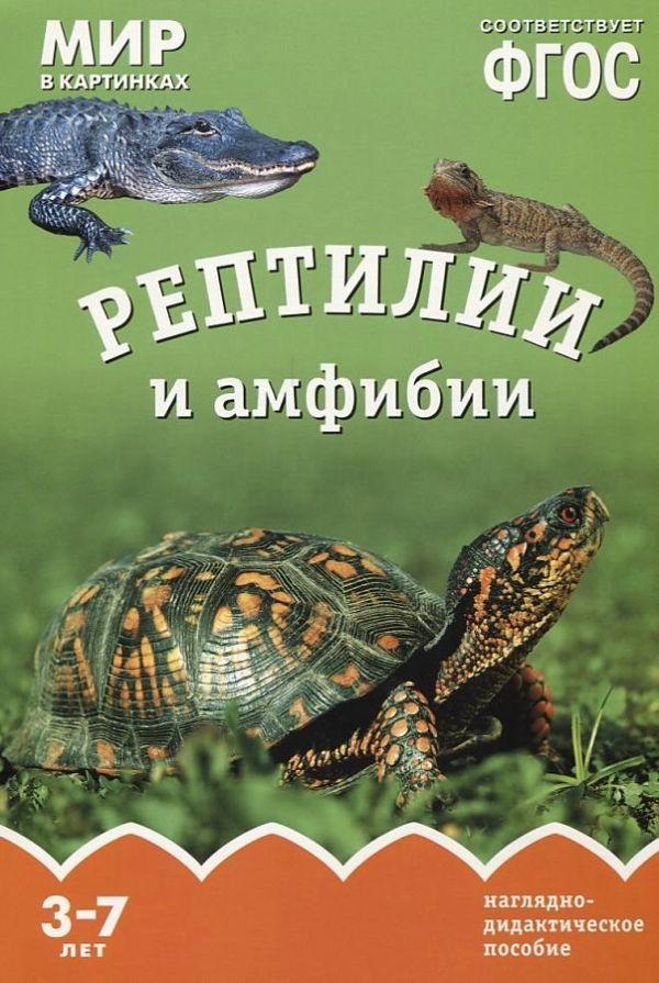 ФГОС Мир в картинках. Рептилии и амфибии Минишева Т.