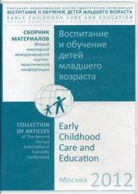 """CD.Сборник материалов 2-й научно-практ. конференции """"Воспитание и обучение детей младшего возраста"""""""
