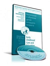 """CD.Сборник материалов 3-й научно-практ. конференции """"Воспитание и обучение детей младшего возраста"""""""