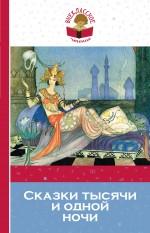 Сказки тысячи и одной ночи салье м пер арабские сказки книга тысячи и одной ночи том второй