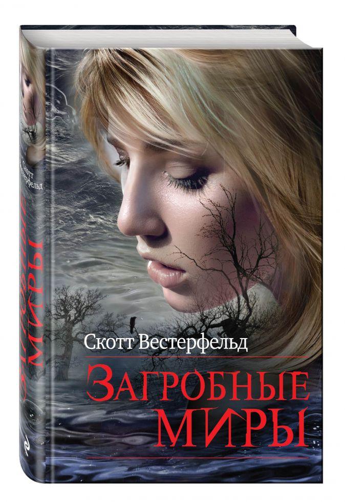 Скотт Вестерфельд - Загробные миры обложка книги