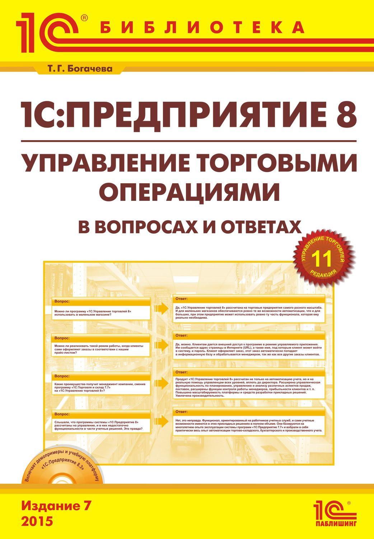 Фирма 1С 1С:Предприятие 8. Управление торговыми операциями в вопросах и ответах, 7 издание  (+CD)» элементы исследования операций