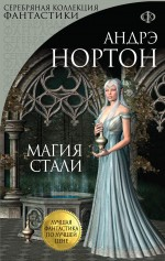 Андрэ Нортон - Магия стали обложка книги