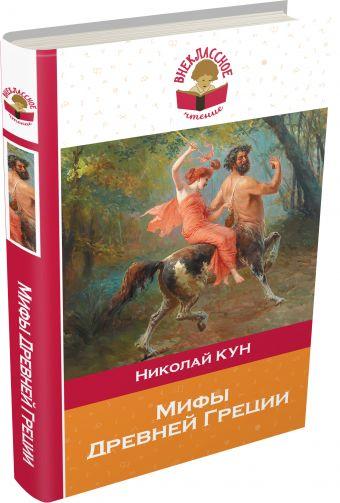 Мифы Древней Греции Кун Н.А.