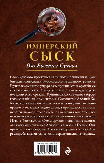 Академия воровского дозора Сухов Е.