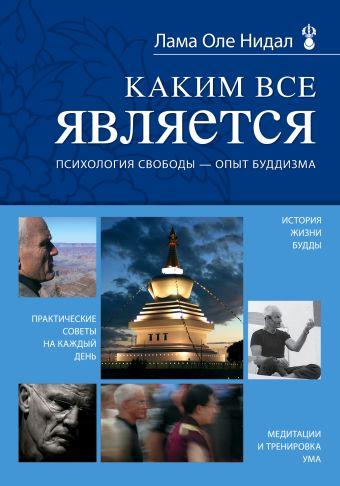 Каким все является. Психология свободы - опыт буддизма Нидал О., лама