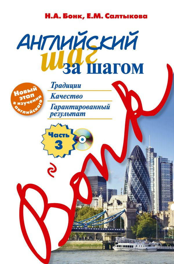 Английский шаг за шагом. Часть 3 (+ CD) Бонк Н.А., Салыткова Е.М.