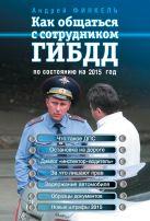 Финкель А.Е. - Как общаться с сотрудником ГИБДД (по состоянию на 2015 г.)' обложка книги
