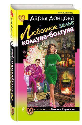 Любовное зелье колдуна-болтуна Донцова Д.А.