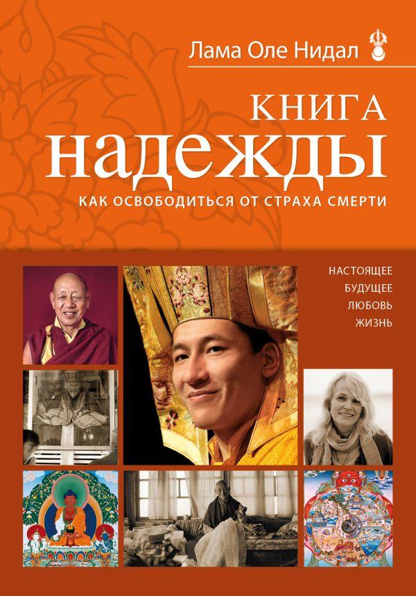 Книга надежды: как освободиться от страха смерти Нидал О., лама