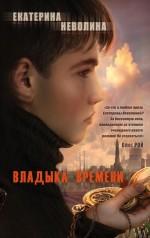 Екатерина Неволина - Владыка времени обложка книги