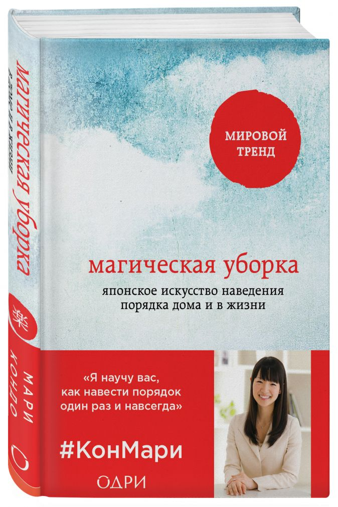Мари Кондо - Магическая уборка. Японское искусство наведения порядка дома и в жизни обложка книги