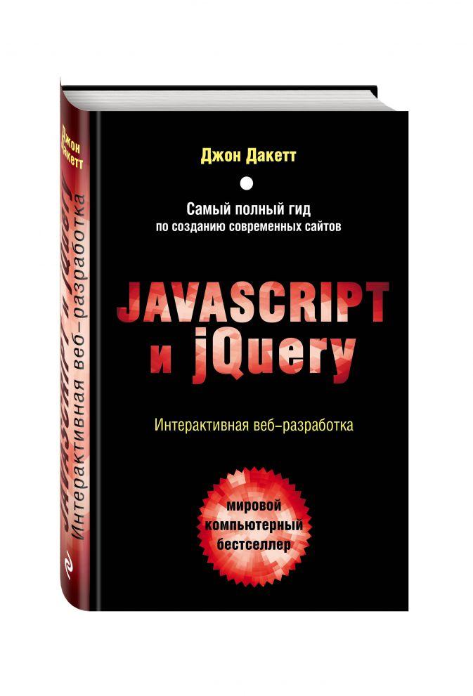 Джон Дакетт - Javascript и jQuery. Интерактивная веб-разработка обложка книги