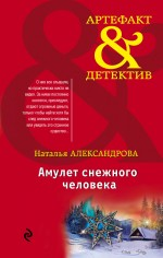 Наталья Александрова - Амулет снежного человека обложка книги