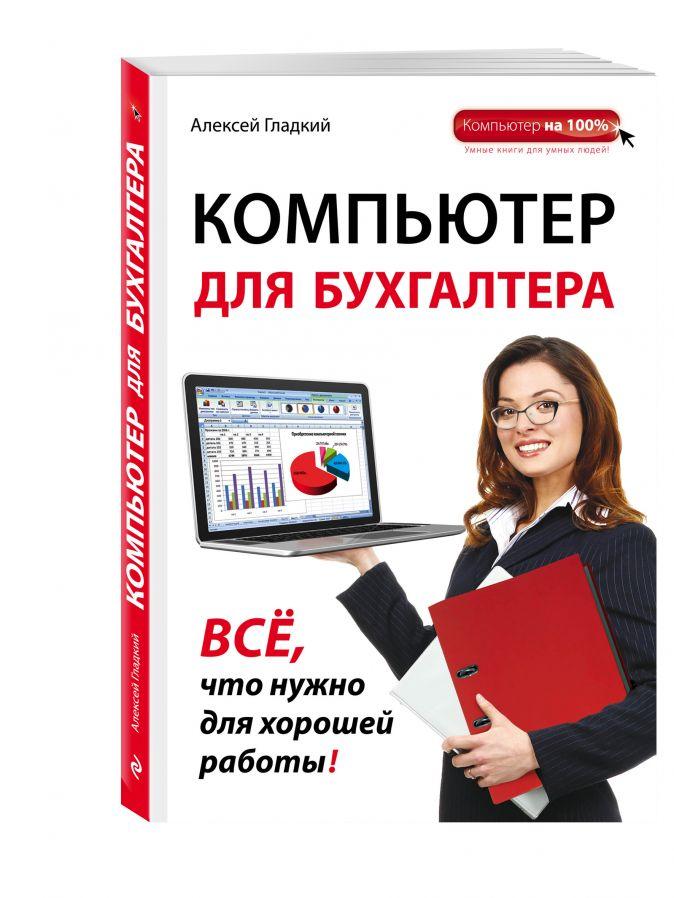 Компьютер для бухгалтера Алексей Гладкий