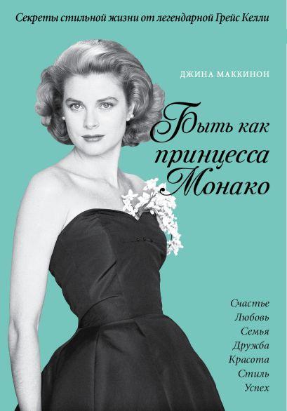 Быть как принцесса Монако. Секреты стильной жизни от легендарной Грейс Келли (комплект) - фото 1