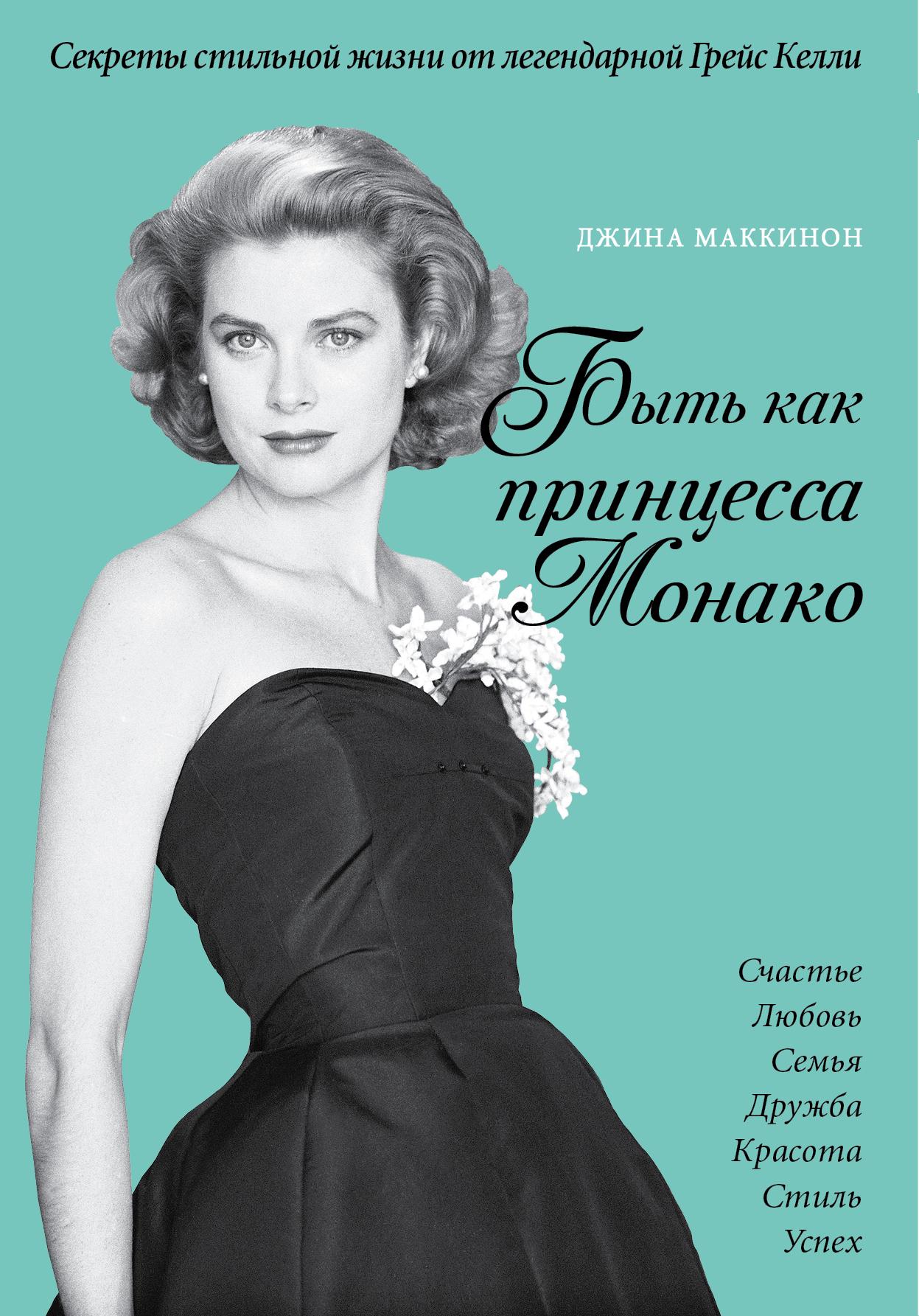 Быть как принцесса Монако. Секреты стильной жизни от легендарной Грейс Келли (комплект)
