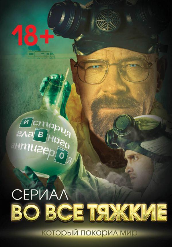 Во все тяжкие. История главного антигероя Тушин В.Т.