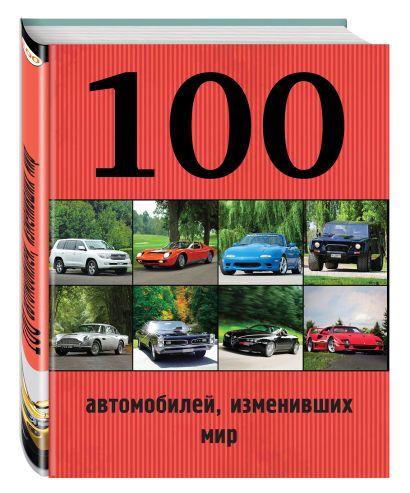 100 автомобилей, изменивших мир - фото 1