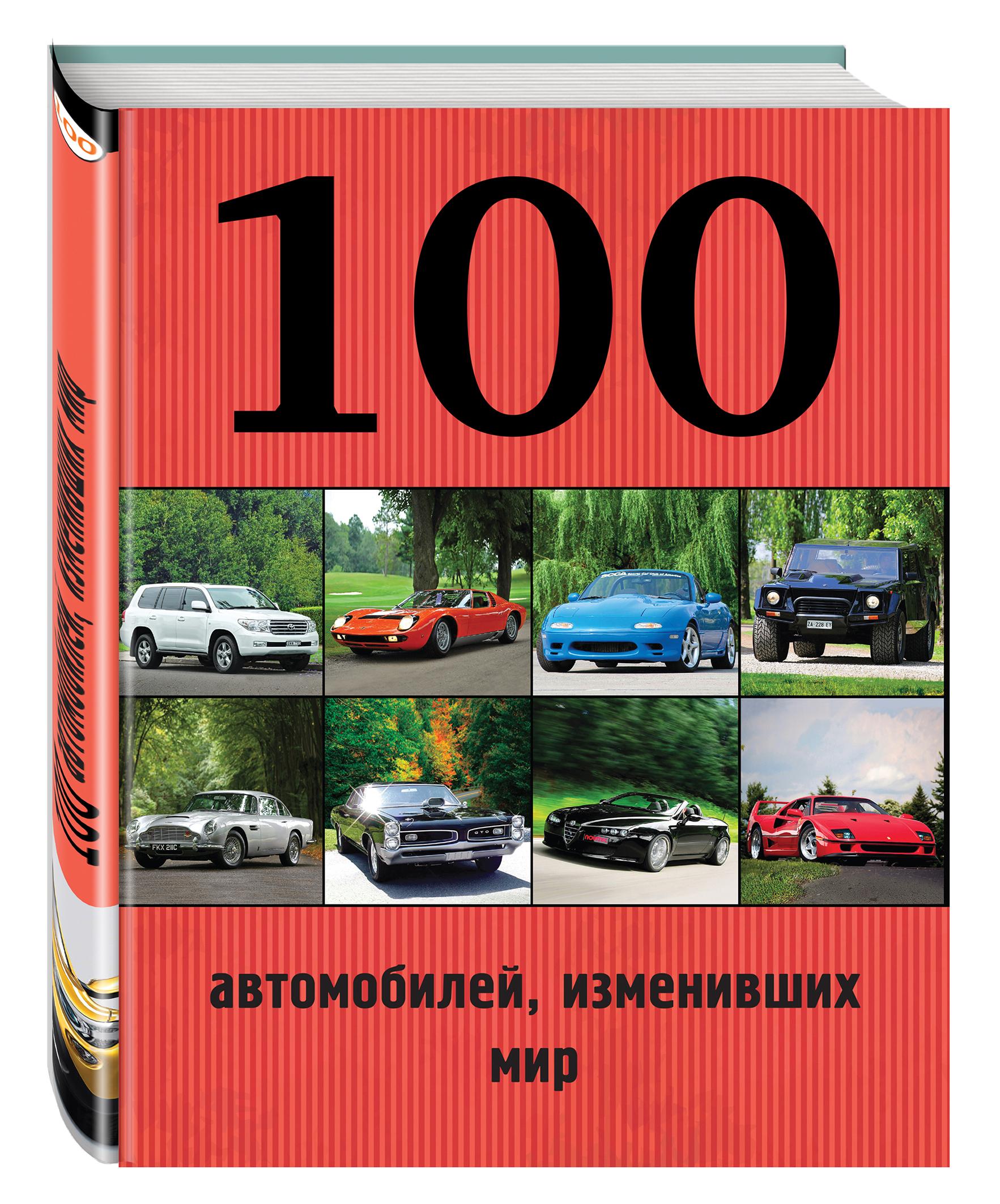100 автомобилей, изменивших мир от book24.ru