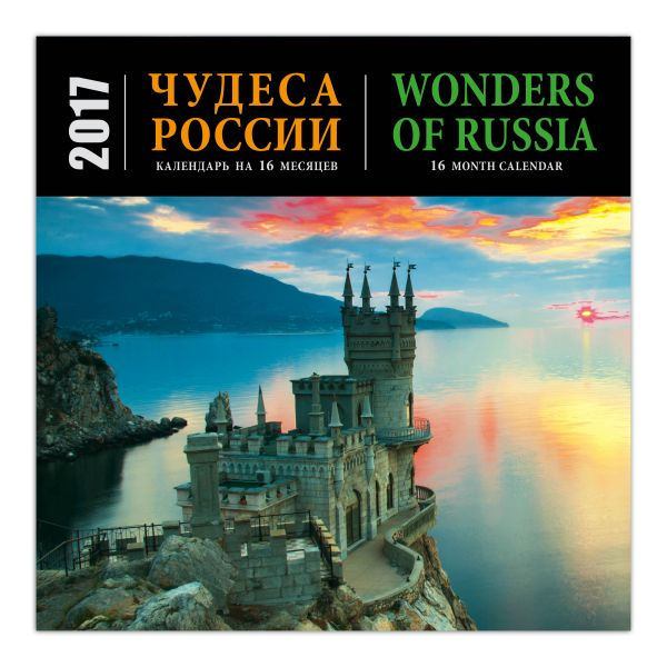Чудеса России (календарь на 16 месяцев)/Wonders of Russia (16 month calendar) 2017