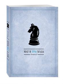 Мат в три хода