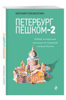 Петербург пешком-2. Новые интересные прогулки по Северной столице России.
