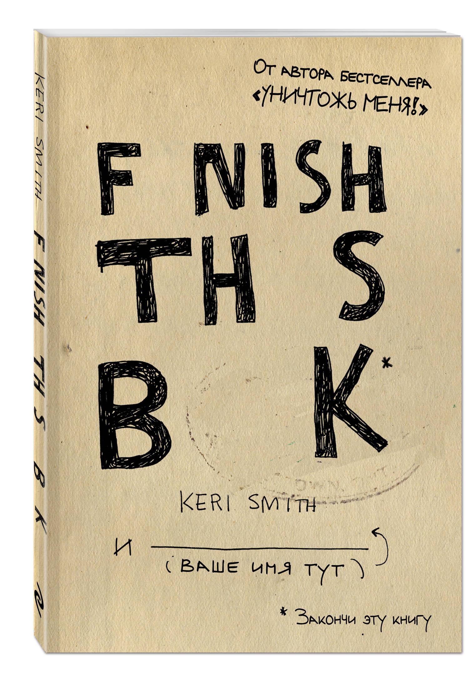Закончи эту книгу!(англ.название) от book24.ru