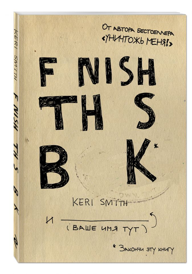 Кери Смит - Закончи эту книгу!(англ.название) обложка книги