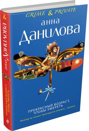 Прекрасный возраст, чтобы умереть Анна Данилова