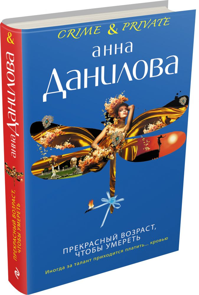 Анна Данилова - Прекрасный возраст, чтобы умереть обложка книги