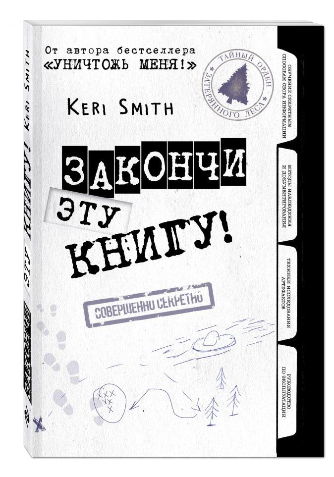 Кери Смит - Закончи эту книгу! (черно-белая обложка) обложка книги