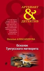 Александрова Н.Н. - Осколок Тунгусского метеорита обложка книги