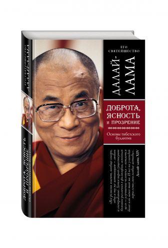 Далай-лама - Доброта, ясность и прозрение. Основы тибетского буддизма (оф. 2) обложка книги