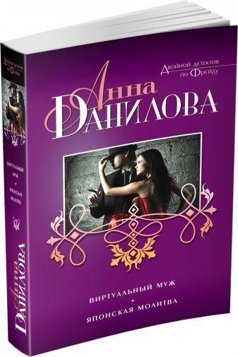 Данилова А.В. - Виртуальный муж. Японская молитва обложка книги