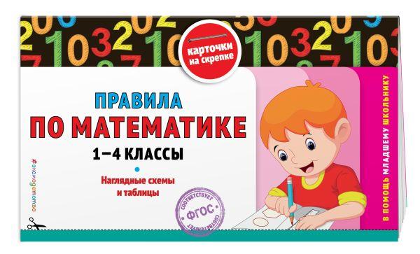 Правила по математике: 1-4 классы Подорожная О.Ю.