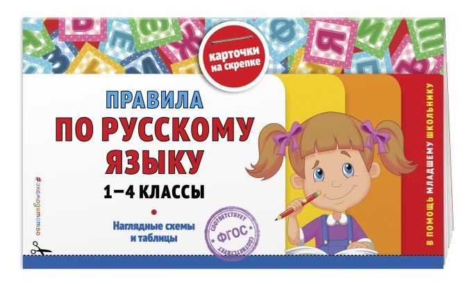 О. Ю. Подорожная - Правила по русскому языку: 1-4 классы обложка книги