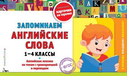 Запоминаем английские слова: 1-4 классы - фото 1