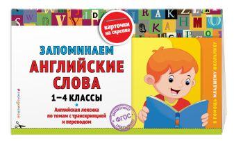 О. Ю. Подорожная - Запоминаем английские слова: 1-4 классы обложка книги