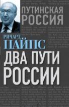 Пайпс Р. - Два пути России' обложка книги