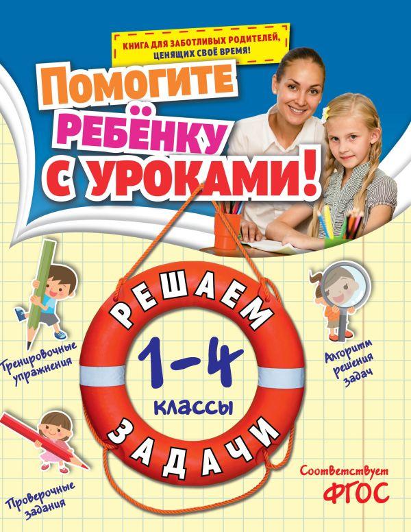 Решаем задачи: 1-4 классы Горохова А.М.
