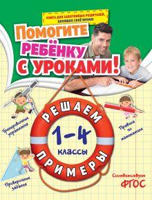 Решаем примеры: 1-4 классы