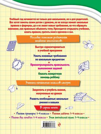 Решаем примеры: 1-4 классы А.М. Горохова